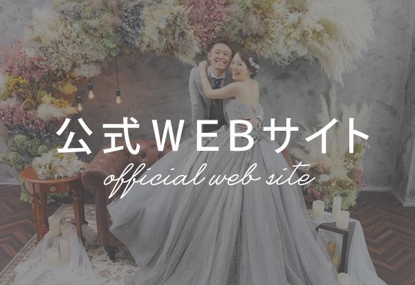 公式ウェブ